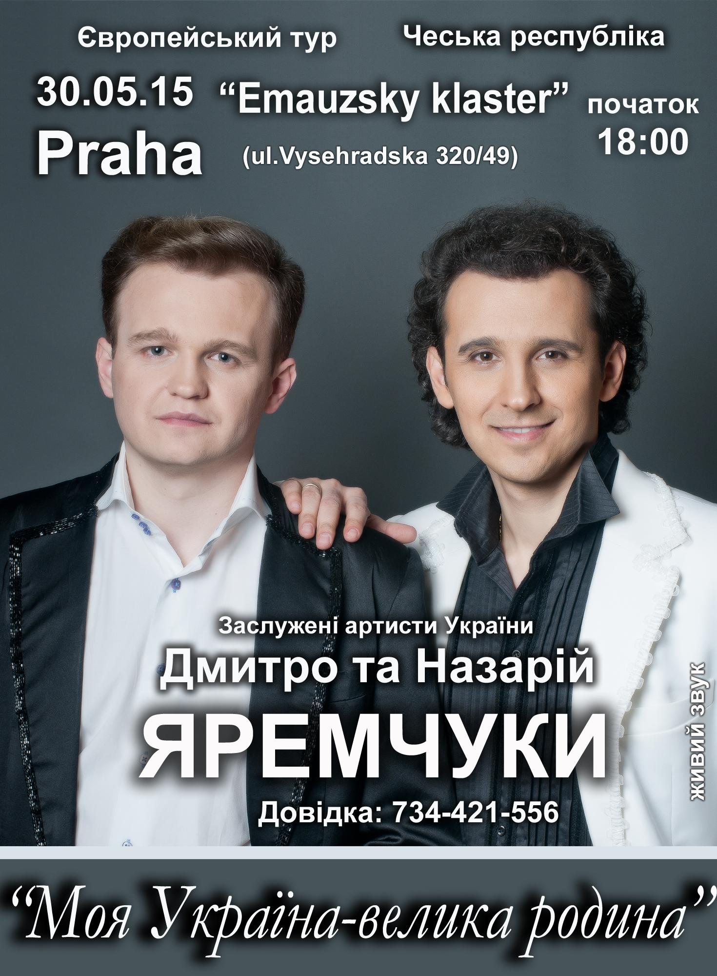 Яремчуки,Yaremchuky